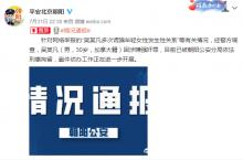 吴亦凡涉嫌强奸罪被刑拘 六六为曾力挺吴亦凡道歉
