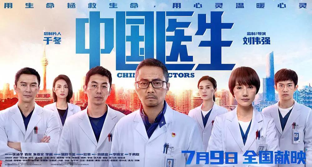 《中国医生》武汉首映 观众五次掌声雷动