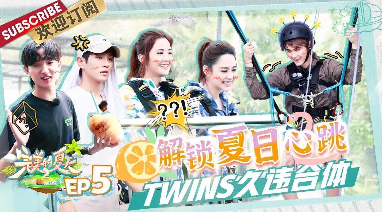 """Twins《完美的夏天2》热播中 阿sa阿娇挑战""""魔鬼"""